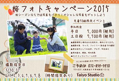 sakuraphotoblog.jpg